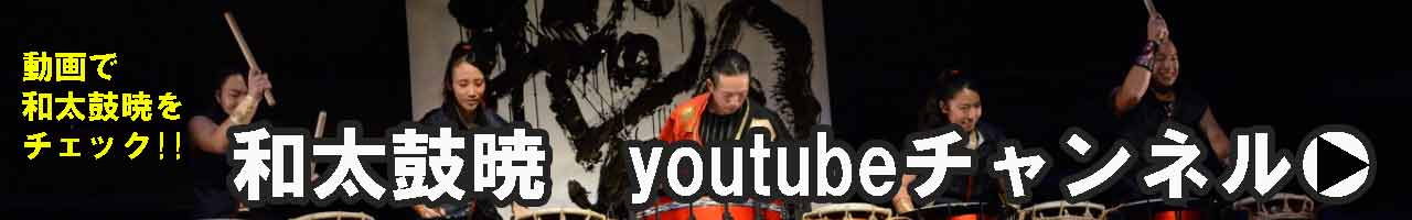 和太鼓暁youtubeチャンネルへ